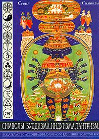 Символы буддизма, индуизма, тантризма
