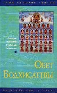 Гьятцо Геше Келсанг: Обет Бодхисаттвы. Основополагающие практики буддизма Махаяны