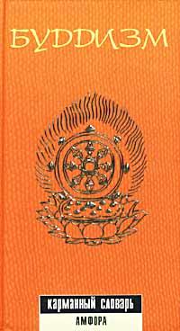 Торчинов Е.: Буддизм. Карманный словарь