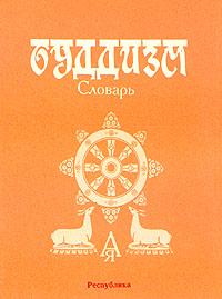 Буддизм. Словарь