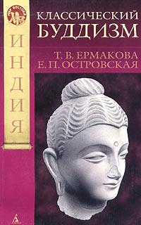Ермакова Т. В., Островская Е. П.: Классический буддизм