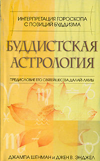 Шенман  Джампа, Энджел Джен: Буддистская астрология