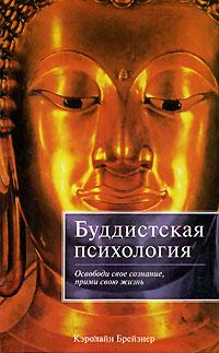Брейзиер Кэролайн: Буддистская психология