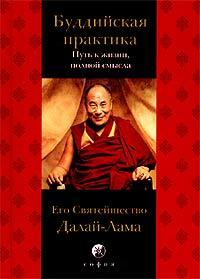 Далай-лама: Буддийская практика. Путь к жизни, полной смысла