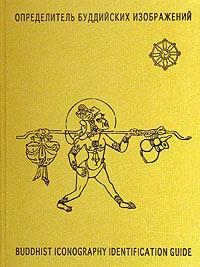 Терентьев А.: Определитель буддийских изображений