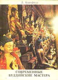 Корнфилд Д.: Современные буддийские мастера
