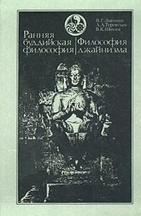 Лысенко В. Г., Терентьев А. А., Шохин В. К.: Ранняя буддийская философия. Философия джайнизма