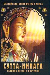 Сутта-Нипата. Сборник бесед и поучений. Буддийская каноническая книга