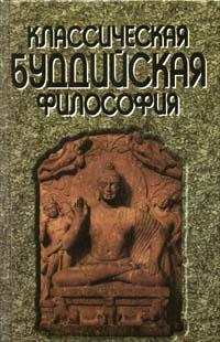 Рудой В. И., Островская Е. П., Ермакова Т. В.: Классическая буддийская философия