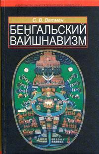 Ватман С. В.: Бенгальский Вайшнавизм