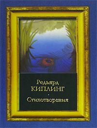 Киплинг Редьярд: Стихотворения