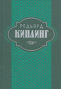 Киплинг Редьярд: Собрание сочинений в шести томах. Том 3