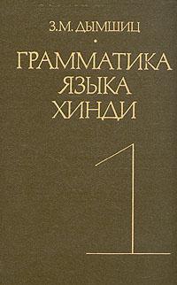 Дымшиц З. М.: Грамматика языка хинди. В двух книгах. Книга 1