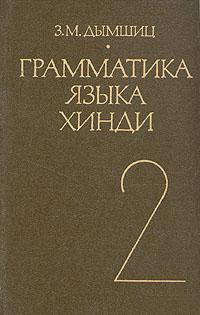 Дымшиц З. М.: Грамматика языка хинди. В двух книгах. Книга 2