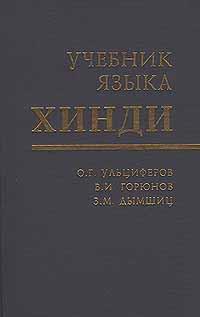 Ульциферов О. Г., Горюнов В. И., Дымшиц З. М.: Учебник языка хинди. (Первый год обучения)