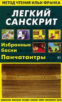 Лихушина Н.: Легкий санскрит. Избранные басни Панчатантры
