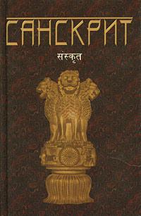 Кочергина В. А.: Учебник санскрита