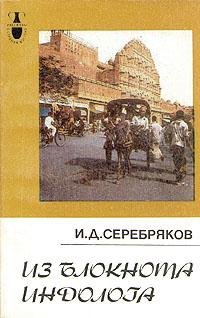 Серебряков И. Д.: Из блокнота индолога