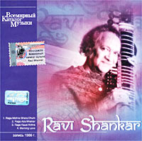Шанкар Рави: Ravi Shankar