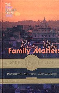 Мистри Рохинтон: Дела семейные