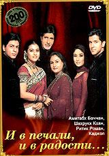 И в печали, и в радости... Актеры: Шахрукх Кхан, Каджол, Амитабх Баччан, Ритик Рошан, Карина Капур, Джайя Баччан