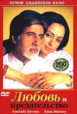 Любовь и предательство. Актеры: Амитабх Баччан, Хема Малини, Пареш Равал, Салман Кхан