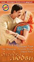Загадка любви. Актеры: Шахрукх Кхан, Рани Мукхерджи, Амитабх Баччан, Сунил Шетти