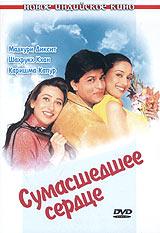 Сумасшедшее сердце. Актеры: Шахрукх Кхан, Мадхури Диксит, Каришма Капур, Акшай Кумар