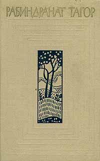 Тагор Рабиндранат: Собрание сочинений в двенадцати томах. Том 1