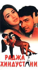 Раджа Хиндустани. Актеры: Амир Кхан, Каришма Капур