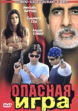 Опасная игра. Актеры: Амитабх Баччан, Акшай Кумар, Сушмита Сен