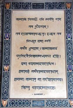 Надпись на санскрите