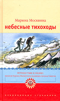 Москвина Марина: Небесные тихоходы