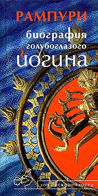 Рампури: Биография голубоглазого йогина