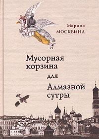 Москвина Марина: Мусорная корзина для алмазной сутры