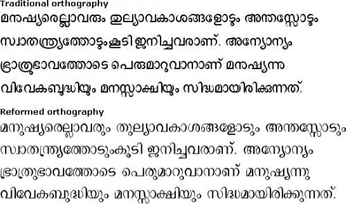 Текст на малаялам