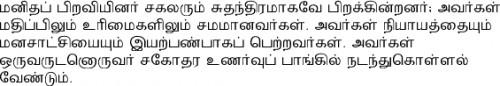 Текст на тамильском