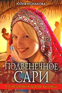 Монакова Юлия: Подвенечное сари. Русские девушки в объятиях Болливуда