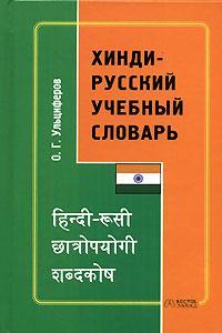 Ульциферов О.Г.:Хинди-русский учебный словарь