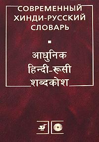Ульциферов О.Г.:Современный хинди-русский словарь