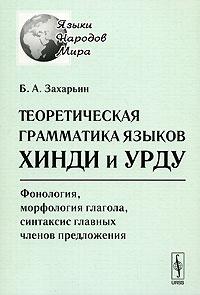 Захарьин Б.А.:Теоретическая грамматика языков хинди и урду