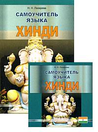 Лазарева Н.Н.:Самоучитель языка хинди (+ аудиокурс на 2 CD)