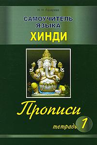 Н.Н. Лазарева   Самоучитель языка хинди. Прописи. Тетрадь 1
