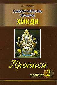Н.Н. Лазарева  Самоучитель языка хинди. Прописи. Тетрадь 2