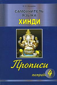 Н.Н. Лазарева  Самоучитель языка хинди. Прописи. Тетрадь 4
