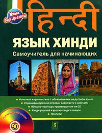 Ульциферов О.Г.:Язык хинди. Самоучитель для начинающих (+CD)