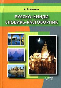 С.А.Матвеев Русско-хинди словарь-разговорник