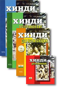 Н.Н.Лазарева Хинди для начинающих (комплект из 3 книг + аудиокурс на 1-2 CD)