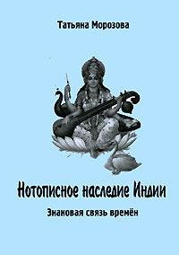 Татьяна Морозова Нотописное наследие Индии. Знаковая связь времен