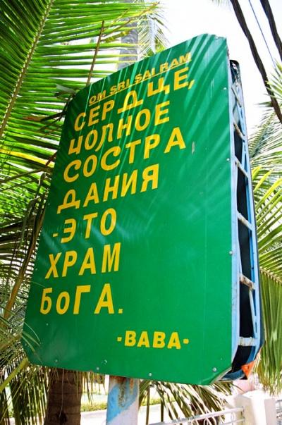 По-русски.